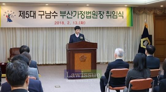 제5대 구남수 부산가정법원장 취임식