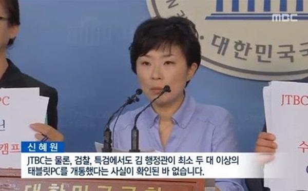 `최순실 태블릿 PC 실제 주인은 나` 깜짝 발표한 신혜원 ¨XX 파일이 증거¨