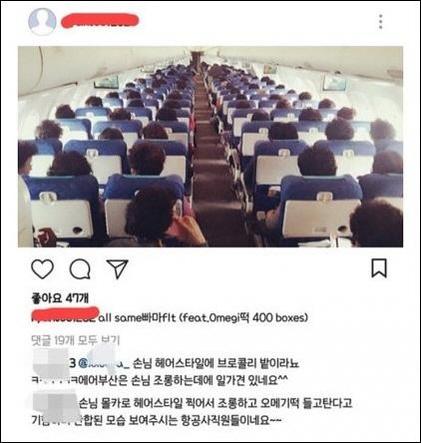 에어부산 승무원들, 승객 몰카찍어 SNS 올린 뒤 헤어스타일 조롱