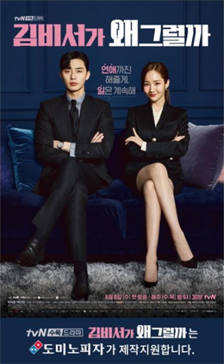 도미노피자, tvN 드라마 '김비서가 왜 그럴까' 제작 지원