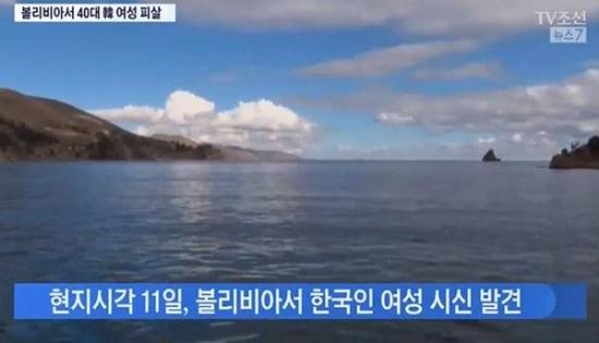 볼리비아 홀로 여행하던 40대 한국인 여성 시신 발견...사인은 자상