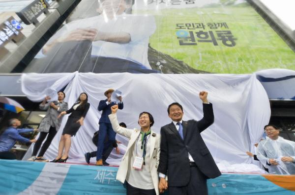 원희룡, '원캠프' 선거사무소 개소식 가져