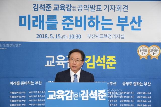 """김석준 부산시교육감 후보, 제1호 공약 """"미래를 준비하는 부산"""" 발표"""