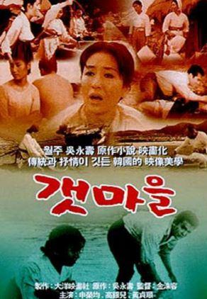 영화 '갯마을', 열아홉 갯마을 과부의 인생유전 그린 문예영화