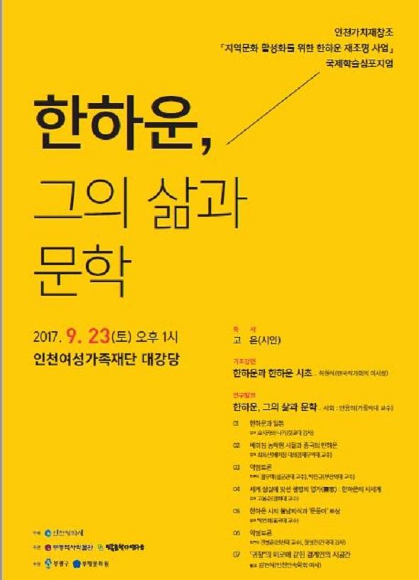 부평구·부평역사박물관, 23일 한하운 시인 국제학술심포지엄 개최