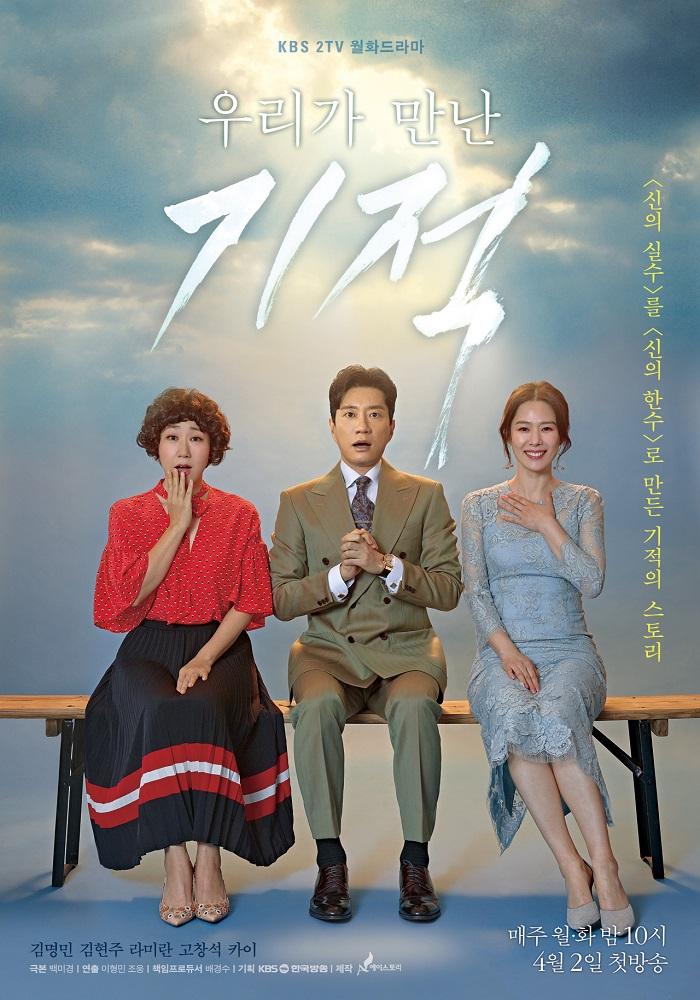 4월 16일 지상파 시청률 순위, 월화극 1위 '우리가 만난 기적' 두자릿수 돌파