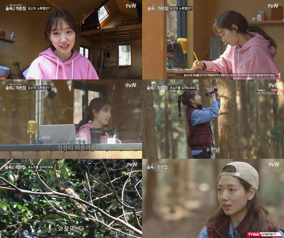 """'숲속의 작은 집', 박신혜 전한 소확행은? """"언제 어디서 무엇을 먹든 행복"""""""