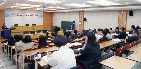 충남대 법학연구소, '한국인공지능법학회 창립 학술대회' 개최