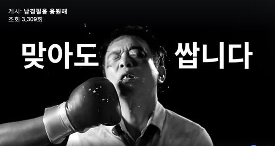 ¨맞아도 쌉니다¨ 남경필 경기지사, 보수 개혁 의지 담은 `웃픈` 영상 공개