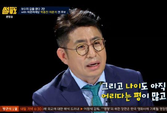 """'썰전' 박종진, 이준석 당 대표 당선 공약 """"63빌딩 층계 업고 오르겠다"""""""