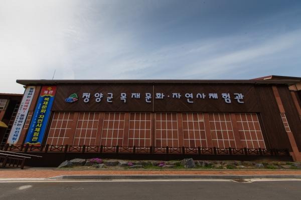 청양목재문화‧자연사 체험관 증축 개관