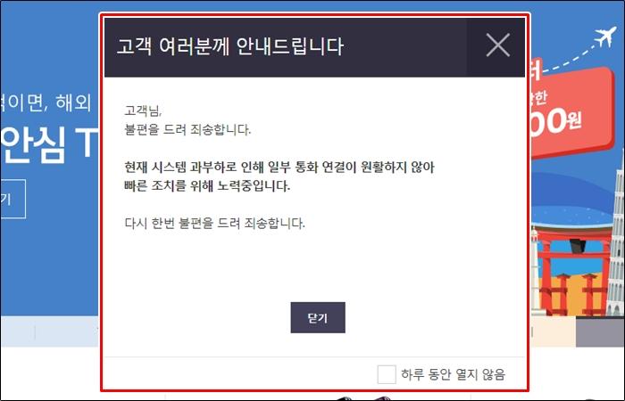 "SK텔레콤 ""통신장애, 시스템 과부화 탓… 복구 조치 중"""
