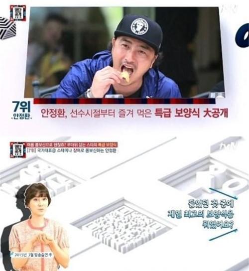 안정환, 김호곤 신태용 저격? 선수시절 체력 유지할 수 있던 비결은..
