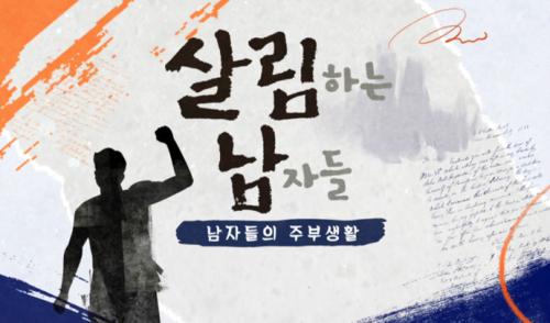 '살림하는 남자들2' 시청률 소폭 상승 '김승현 父 가출 사건 전말 밝혀져'