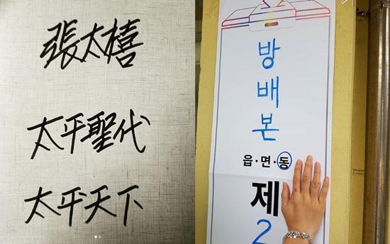"""장태희, 지방선거 투표 독려…""""내일을 기대해봅니다"""""""