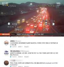 실시간 교통정보, 고속도로 교통상황 'SNS가 대세'...'가장 빠른 방법'