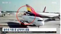 """아시아나항공 충돌 소식에 사고비행기 탑승자 댓글 보니 """" 뿐만 아니라 승객대피,사고처리도 한숨만"""""""