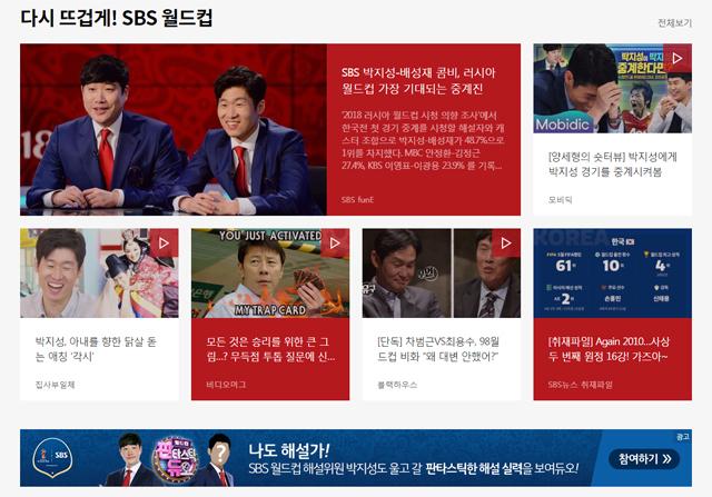 박지성-배성재 월드컵 중계, SBS 모바일서 `공짜`로 본다