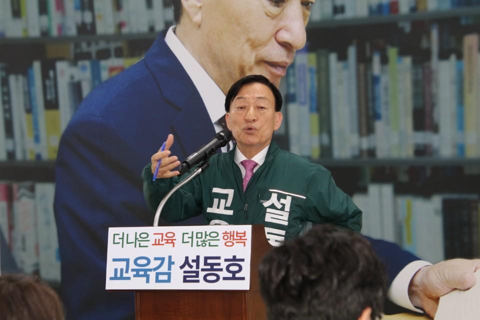 설동호 대전교육감 재선 도전 출마 선언....'양자대결 구도'