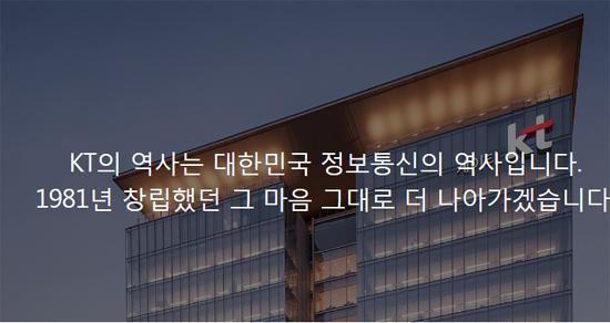 KT 채용, '지역쿼터제', '채용전환형 인턴십' 운영..'KT스타오디션' 확대