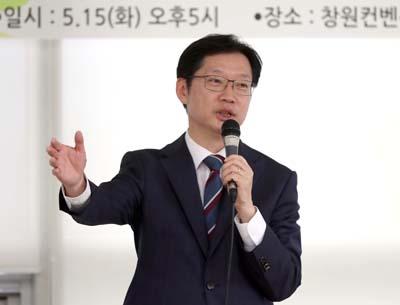 김경수ㆍ김태호, 공약 릴레이