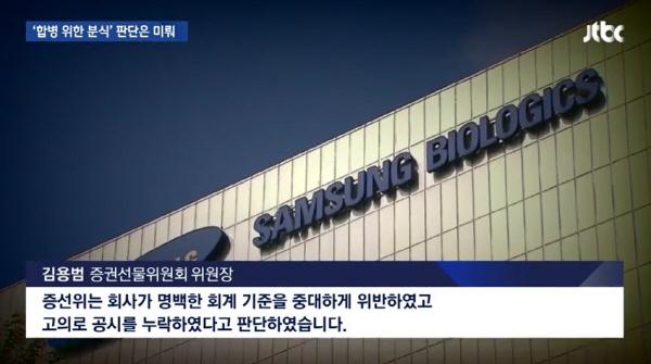 증선위가 내놓은 삼성바이오로직스 판정에 떠들썩한 이유는?