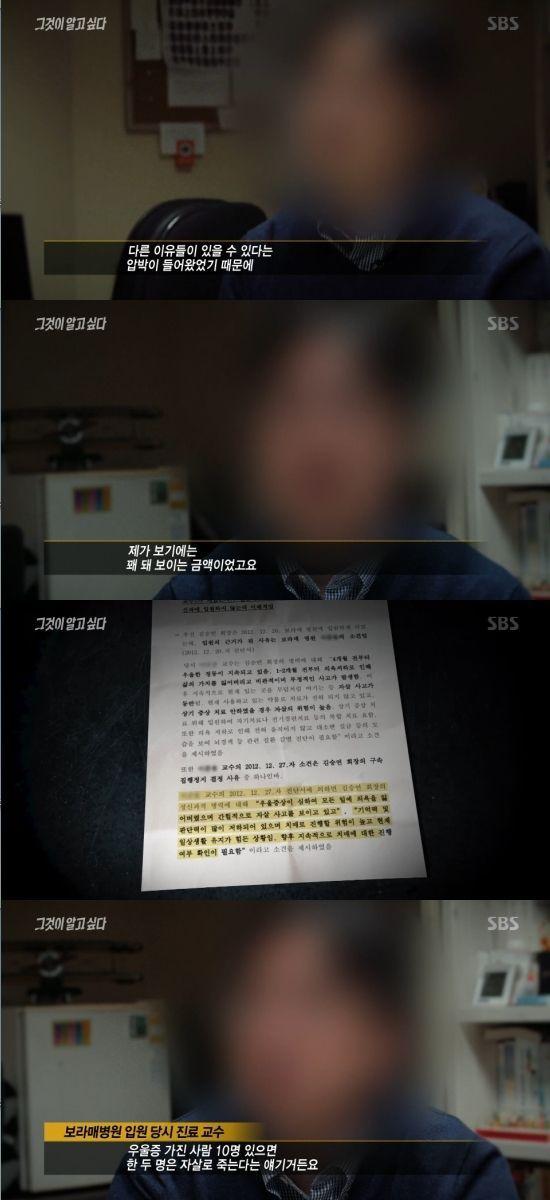 """[TV캡처] 김승연 담당의 폭로 """"한화 압력 받았다""""(그것이알고싶다)"""