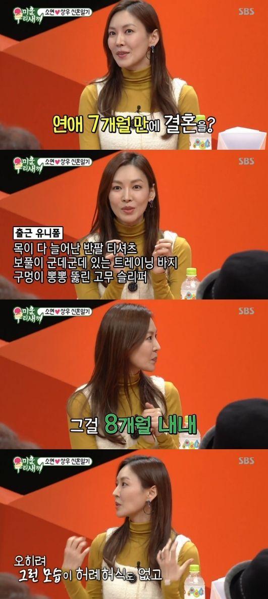"""[TV캡처] '미운우리새끼' 김소연 """"이상우, 촬영 내내 같은 복장…허례허식 없어 좋았다"""""""