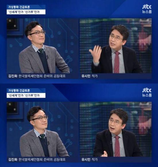 """[TV캡처] '뉴스룸' 김진화, 유시민에 """"비트코인이 금? 법무부의 오도"""""""