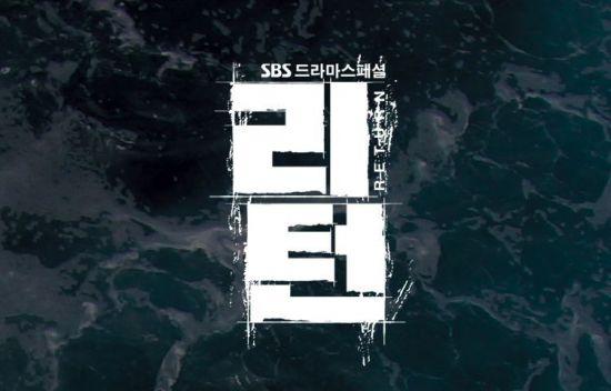 """""""고현정→박진희 첫 등장""""…'리턴', 올림픽 기간 불구 시청률 17.0% 기록"""