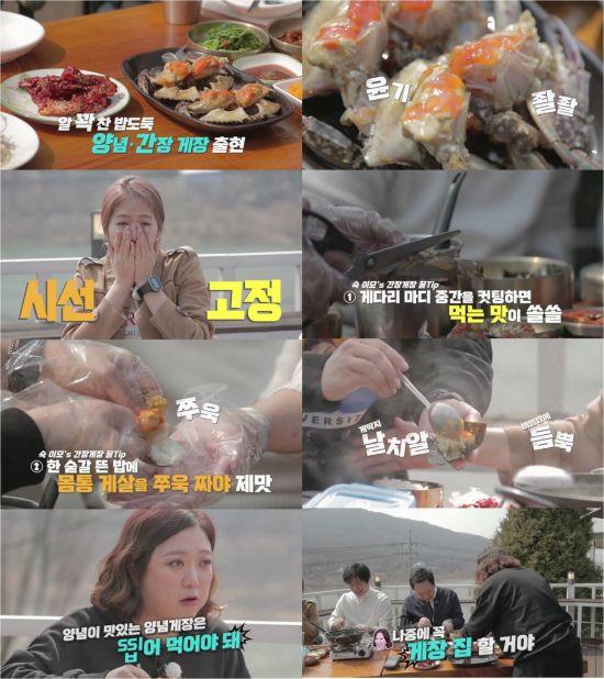 """'오늘 쉴래요' 김숙, 게장 먹는 비법 """"입 크게 벌리는 준비 운동 필요"""""""