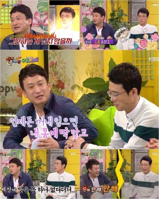 """'해투3' 서경석 """"이윤석, 입대 커플링+결혼식 대성통곡…당황"""""""