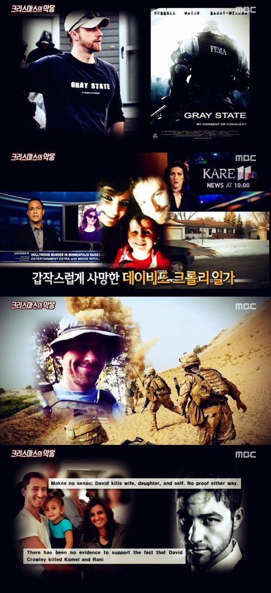 `서프라이즈` 일루미나티 다룬 `그레이 스테이트` 제작자 의문의 죽음 [TV캡처]