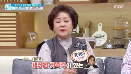 """문영미 """"母가 대장암으로 사망, 가족력 걱정"""" [TV캡처]"""
