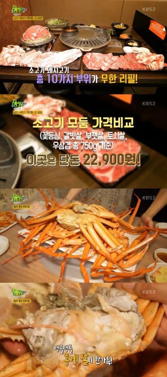 `2TV 생생정보`, 소고기+돼지고기부터 홍게까지…무한리필의 유혹 [TV캡처]