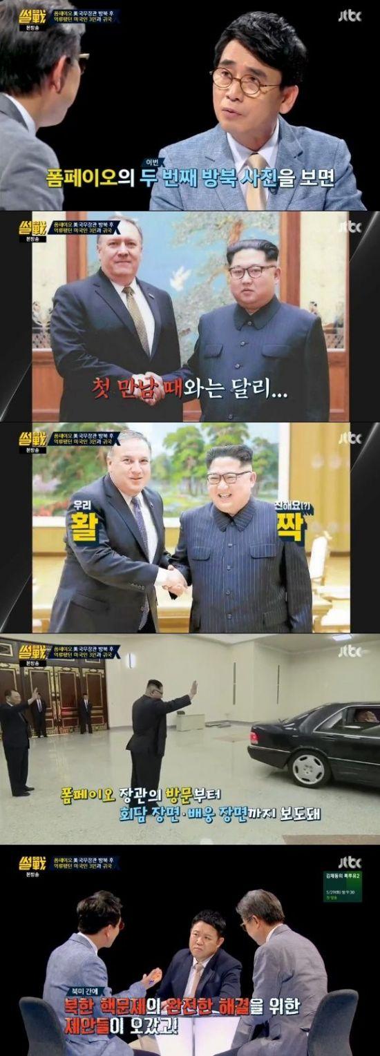 """'썰전' 유시민 """"美, 北 핵문제 완전 해결에 어느정도 접근 이룬 듯"""" [TV캡처]"""