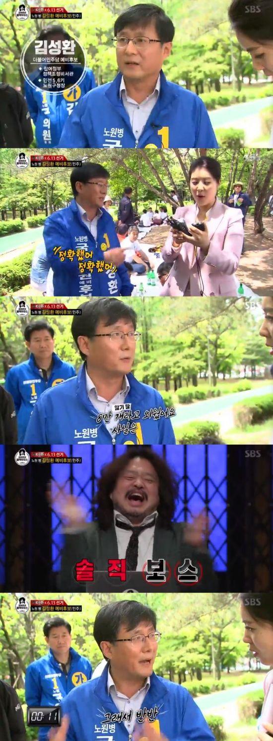 """'블랙하우스' 김성환 """"지지율 지분, 반은 문 대통령 반은 나"""" [TV캡처]"""