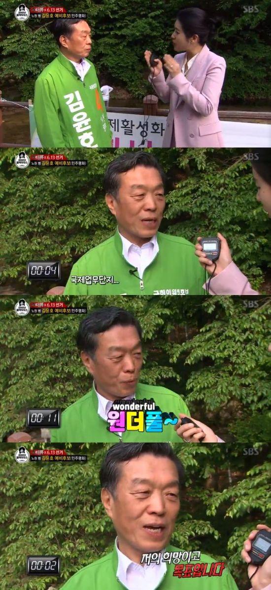 """'블랙하우스' 김윤호 예비후보 """"노원, 잘 사는 사람만 잘 살아"""" [TV캡처]"""