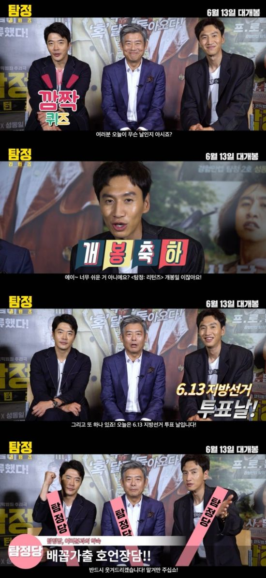 '탐정 리턴즈' 권상우·성동일·이광수 오늘13일 개봉 맞아 투표 독려