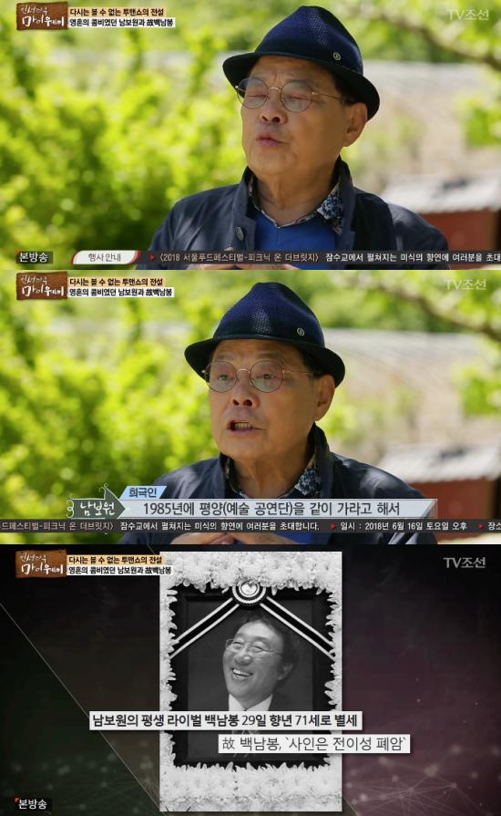"""'마이웨이' 남보원 """"故 백남봉 어린 나이에 사망 충격…빈소 3일 갔다"""""""