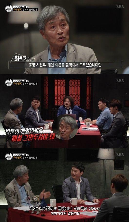 """'김어준의 블랙하우스' 최호택 """"박문성 해설위원, 해설 그만둬야 해"""""""