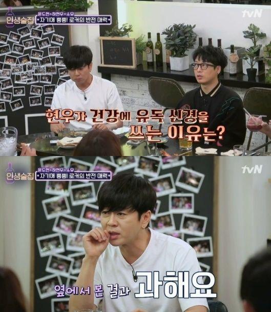"""'인생술집' 하현우 """"늘 건강 신경 써""""…윤도현 """"너무 과해"""" [텔리뷰]"""