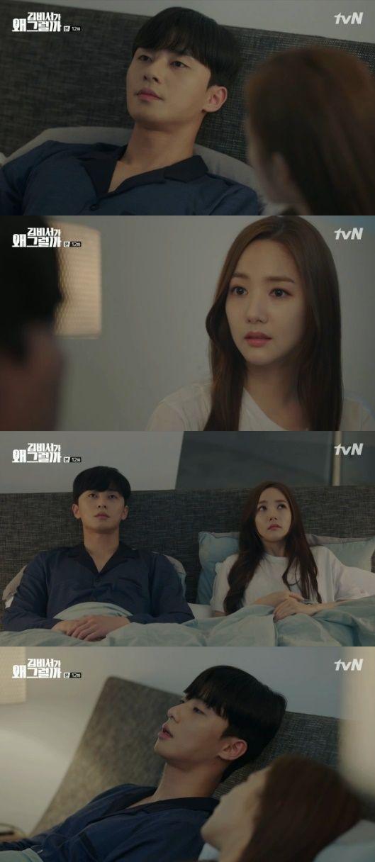 '김비서가 왜 그럴까' 박서준, ♥박민영에 자장가 불러줬다…'달달' [텔리뷰]