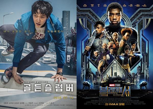[설 기획①] '골든슬럼버' '블랙팬서' '패딩턴 2' 外 설 명절 특수 노리는 극장가 영화들