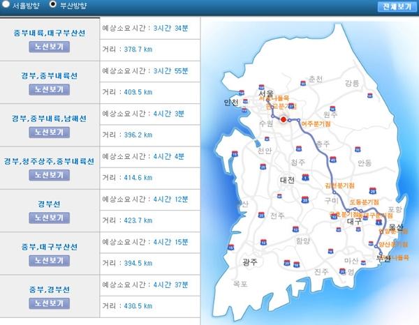 고속도로교통상황, 전국 '원활'… 서울-부산 4시간 12분소요