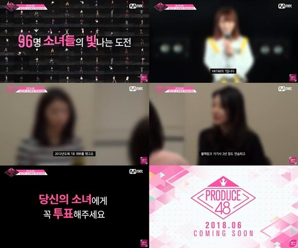 '프로듀스48', AKB 사단부터 데뷔한 아이돌까지…첫 예고편 공개