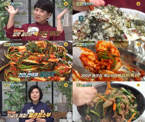 [살림9단의 만물상 미리보기] 제철 나물로 만드는 명약 요리, 쑥떡·쪽파김치·유채김치·햇양파 요리 공개