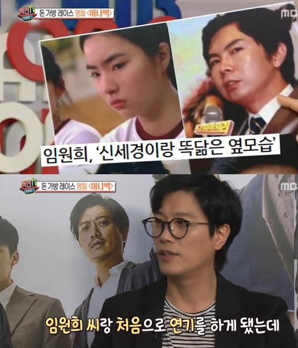 """'섹션TV 연예통신' 박희순 """"'머니백' 촬영 도중 엉덩이 부분 심하게 찢어져"""""""