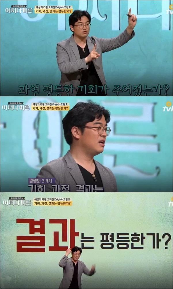 [예능 SCENE] '어쩌다 어른' 韓 경쟁 사회…과연 1등과 10등의 환경은 같았나
