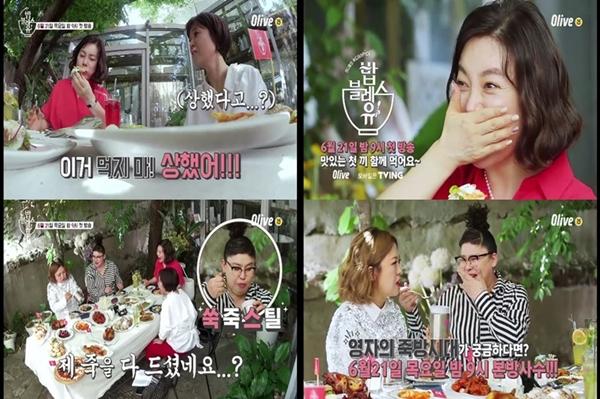 '밥블레스유', 최화정·이영자 티저 영상 공개…이영자의 '죽방'은?